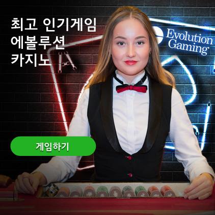 라이브 룰렛 보너스 및 캐쉬백