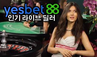 Yesbet88, 예스벳 88은 한국 내 최고의 온라인 룰렛 사이트입니다